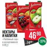 Spar Акции - Нектары и напитки «Любимый сад» в ассортименте 0.95 л