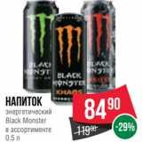 Spar Акции - Напиток энергетический Black Monster в ассортименте 0.5 л