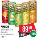 Spar Акции - Чипсы картофельные Pringles в ассортименте 165 г