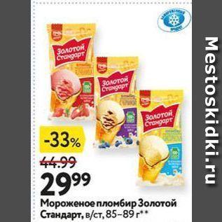 Акция - Мороженое пломбир Золотой Стандарт