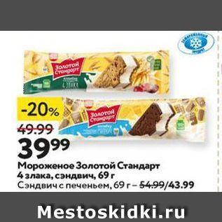 Акция - Мороженое Золотой Стандарт
