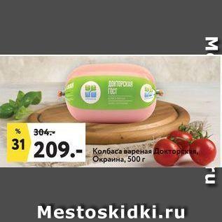Акция - Колбаса вареная Докторcкая