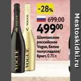 Магазин:Окей,Скидка:Шампанское российское Vogue