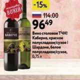 Магазин:Окей,Скидка:Вино столовое ТЧН!