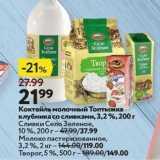 Магазин:Окей,Скидка:Коктейль молочный Топтыжка