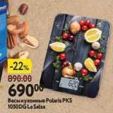 Магазин:Окей,Скидка:Весы кухонные Polaris PKS