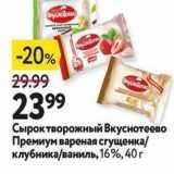 Магазин:Окей,Скидка:Сырок творожный Вкуснотеево
