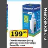 Скидка: Сменный картридж-фильтр для снижения жесткости  Mestoskidki.ru