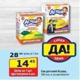 Магазин:Да!,Скидка:Сок детский Агуша