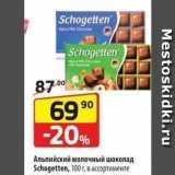 Скидка: Альпийский молочный шоколад Schogetten