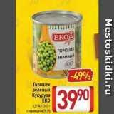 Скидка: Горошек зеленый /Кукуруза ЕКО