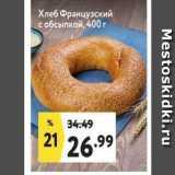 Окей супермаркет Акции - Хлеб Французский