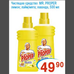 "Акция - Чистящее средство ""MR.PROPER"""