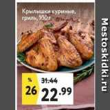 Магазин:Окей,Скидка:Крылышки куриные, гриль