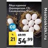Магазин:Окей,Скидка:Яйцо куриное Деревенское