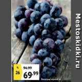 Магазин:Окей,Скидка:Виноград черный, кг