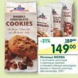Печенье Merba