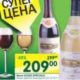 Вино Cuvee Spesiale белое полусладкое 11%