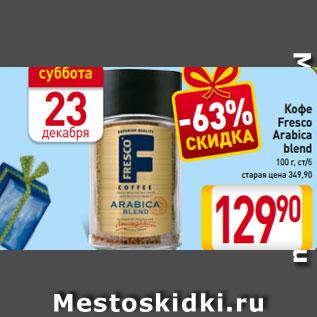 Кофе в зернах кг купить паулиг арабика dark 1