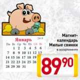 Скидка: Магнит-календарь  Милые свинки