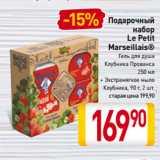Скидка: Подарочный набор Le Petit Marseillais