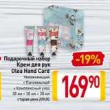 Скидка: Подарочный набор Крем для рук Olea Hand Care