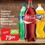 Напиток Спрайт/Кока-кола/Фанта, Объем: 2 л