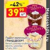 Магазин:Дикси,Скидка:Пудинг молочный Гранд Десерт