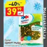 Салат Удмурт Рыба, Вес: 300 г