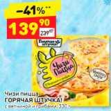 Чизи пицца ГОРЯЧАЯ ШТУЧКА, Вес: 330 г