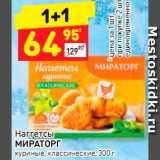 Наггетсы Мираторг, Вес: 300 г