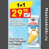 Мороженое Настоящий пломбир, Вес: 110 г