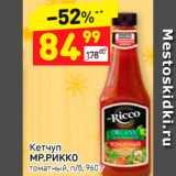 Кетчуп Мр.Рикко, Вес: 960 г