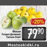 Скидка: Яблоки Голден Делишес/Гренни Смит