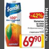 Скидка: Напитки и соки Santal
