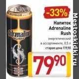 Билла Акции - Напиток Adrenaline Rush