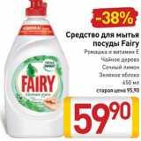 Билла Акции - Средство для посуды Fairy