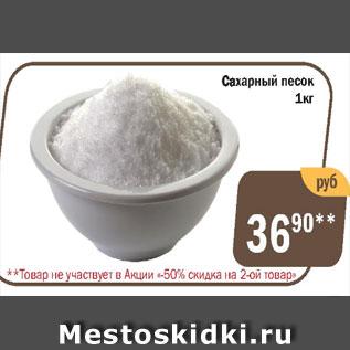Акция - Сахарный песок