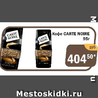 Акция - Кофе Carte Noire