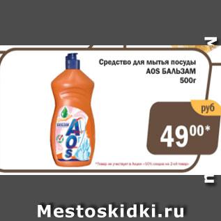 Акция - Средство для мытья посуды АОS Бальзам