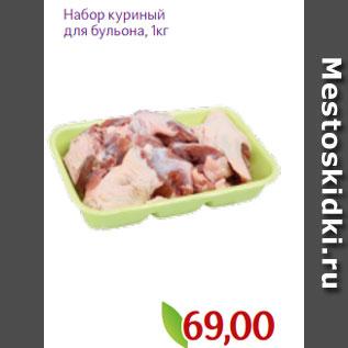 Акция - Набор куриный  для бульона, 1кг
