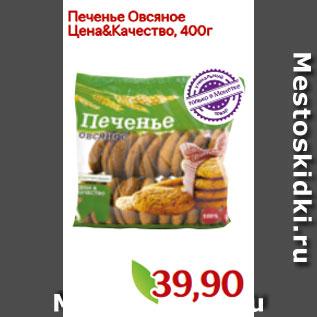 Акция - Печенье Овсяное  Цена&Качество, 400г