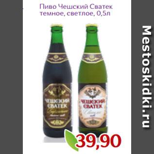 Акция - Пиво Чешский Сватек  темное, светлое, 0,5л
