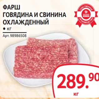Акция - Фарш говядина и свинина охлажденный