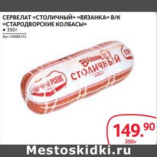 """Акция - Сервелат """"Столичный"""" """"Вязанка"""" в/к """"Стародворские колбасы"""""""