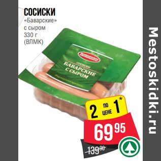 "Акция - Сосиски ""Баварские""  с сыром (ВЛМК)"