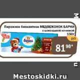 Пирожное бисквитное МЕДВЕЖОНОК БАРНИ, , Вес: 150 г