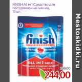 FINISH All in 1 Средство для посудомоечных машин, 13 шт., Количество: 13 шт