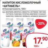 Магазин:Selgros,Скидка:Напиток кисломолочный «Актимель»