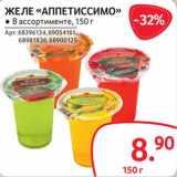 Магазин:Selgros,Скидка:Желе «Аппетиссимо»
